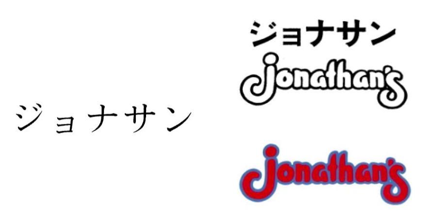 ジョナサン商標